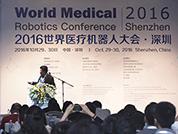 世界医疗机器人大会深圳开幕