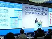 医疗机器人市场潜力大