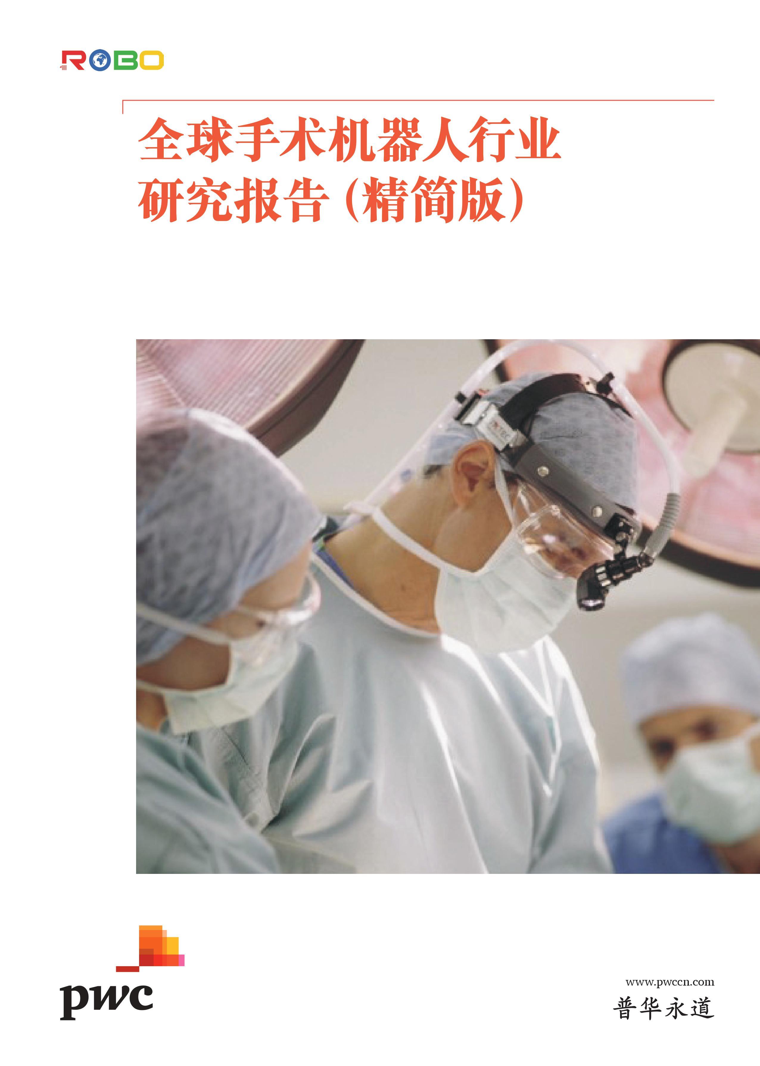 全球手术机器人行业研究报告(精简版)